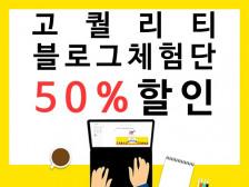 블로그 체험단 마케팅 SNS 마케팅해드립니다.