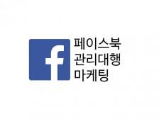 [특가] 페이스북의 모든 서비스 관리대행 진행해드립니다.