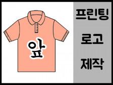 티셔츠 프린팅 로고를 그려드립니다.