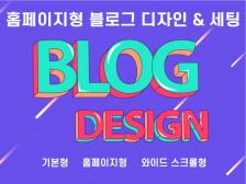 홈페이지형 블로그 / 블로그 / 블로그디자인 / 홈페이지 / 맞춤형 블로그 디자인 해드립니다.