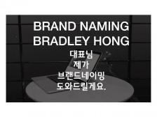연쇄창업자, 창업기관직원 출신 창의적인 브랜드네이밍으로 브랜드에 날개를 달아드립니다.