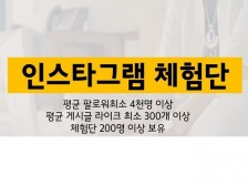인스타그램 체험단! 팔로워 5천이상 200명 가능 유일무이 인스타 체험단드립니다.