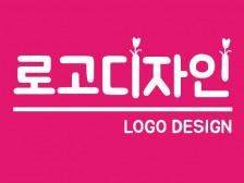 로고디자인,손글씨 캘리그라피 로고 작업, 캘리그라피 작업,로고제작해드립니다.
