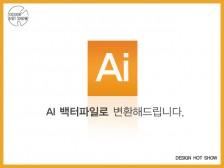 각종 이미지파일 및 로고를 AI백터로 변환해드립니다.