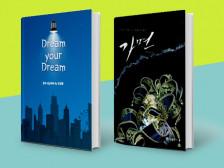 (결제전 상담은필수!!)맘에 드는 BOOK COVER 디자인을 해드립니다.