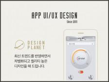 [앱디자인 8년]퀄리티 높고 세련된 감성의 UI/UX 앱디자인을 해드립니다.