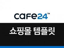 [카페24] 쇼핑몰 템플릿스킨 세팅해드립니다.