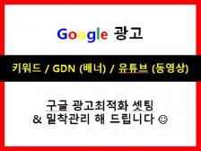 고성과 효율나는 구글광고 (키워드/GDN(배너)/유튜브) 셋팅 및 밀착관리드립니다.