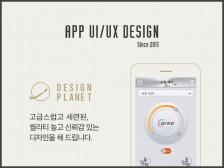[앱디자인 8년] 고급스럽고 세련된 UX/UI 앱디자인을 해드립니다.