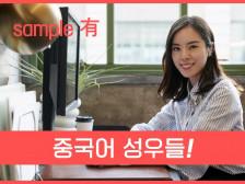 중국 성우들이 다양한 목소리로 녹음해드립니다.