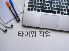 한글 및 영문 타이핑 해드립니다.