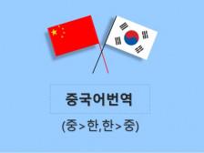 [HSK6급/현직강사] 중-한, 한-중 번역 해드립니다.