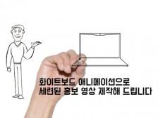 화이트보드 애니메이션 홍보영상으로 제품/서비스에 숨을 불어넣어드립니다.
