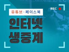 방송용 캠코더와 전문 중계장비를 이용한 소셜라이브(페이스북, 유튜브)방송해드립니다.