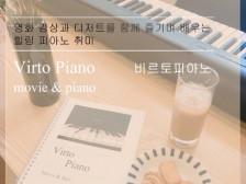 [영화로 배우는 힐링 피아노] 나만의 연주로 가르쳐드립니다.