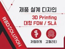 3D 프린팅 3D 프린터 목업 시제품 제품설계 기구설계 정밀하게 저렴하게드립니다.