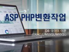 ASP PHP 프로그램 변환 작업해드립니다.