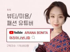 아리아나보니따 [유튜버] 홍보해드립니다.