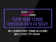 명품디자이너.고객 맞춤 디자인제작. 배너 상세페이지 블로그디자인 포스터디자인드립니다.