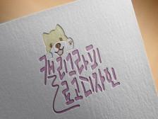 퀄리티 높은 상업용 캘리그라피 로고를 제작해드립니다.