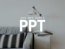 감각적이고 세련된 PPT/포토폴리오/카드뉴스 제작해드립니다.
