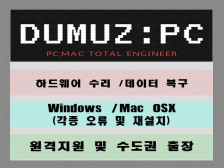 노트북,데스크탑 Windows,MAC OSX 원격,출장 컴퓨터수리해드립니다.