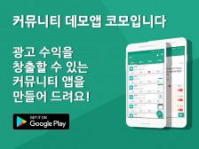 안드로이드 네이티브 게시판 앱 만들어드립니다.