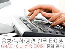 녹취/음성파일/강연 한국어 타이핑 해드립니다.