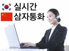 중국어 중한 한중 실시간 삼자통화 진행해드립니다.