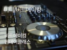 """[미디/비트메이킹 레슨] 힙합비트 만들기 """"쇼미더비트"""" 원데이 클래스드립니다."""