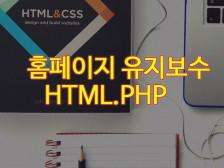 사이트 문구수정/보완 코딩해드립니다.