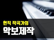 현직 작곡가/클래식 작곡전공 출신의 신속한 악보/음악제작!드립니다.