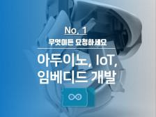 From Simple to Complex ~ 아두이노/라즈베리파이/ARM 시스템 개발해드립니다.