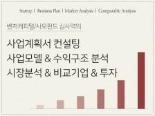 현 VC/PE 투자 심사역이 스타트업 사업계획서 만들어드립니다.