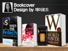 | 제이로드 | Bookdesign |  표지+본문 디자인 해드립니다.