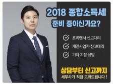 2018 종합소득세 준비중이신가요?드립니다.