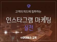 """아이보스-""""인스타그램 마케팅 실전"""" 강의를 알려드립니다."""