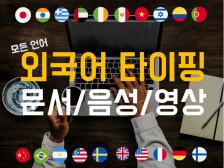 [외국어 타이핑] 영상/오디오/문서 - 전세계 언어 타이핑 작업드립니다.