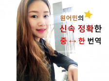 [중국어 번역]원어민 통,번역사의 풍부한 경험을 바탕으로 신속 정확한 중국어 번역을 해드립니다.