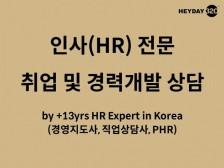 """""""HR 전문가""""를 꿈꾸는 분들께 취업 및 경력개발을 코칭해드립니다."""