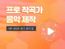 프로 작곡가의 모든 엠알 제작,행사 음악, 광고음악, 비트, bgm 등 제작해드립니다.