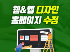 홈페이지 / 앱 디자인 및 수정 해드립니다.