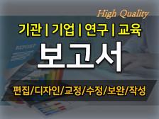 기관 및 기업 제출용 보고서 고퀄리티로 편집, 디자인, 내용수정, 보강, 작성드립니다.