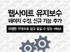 웹사이트의 페이지, 기능을 수정 및 추가해드립니다.
