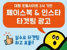 SNS마케팅/포털검색기반 페이스북&인스타그램 대량홍보 특가 진행해드립니다.