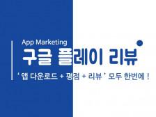 구글 플레이 앱 리뷰 평점 다운로드 마케팅 해드립니다.
