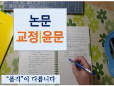 """""""품격이 다른"""" 논문 교정/ 윤문해드립니다."""
