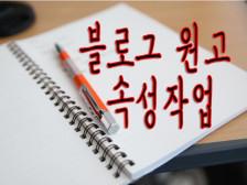 sns 및 블로그원고 써드립니다.