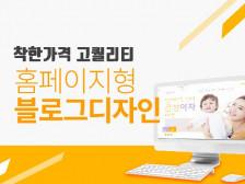 전문가가 만드는 맞춤형 고퀄리티 홈페이지형 블로그 디자인드립니다.