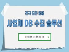 전국 사업자 D.B 를 모을 수 있는 솔루션 기간 제한 없이드립니다.